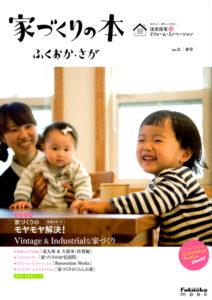 家づくりの本 no.31