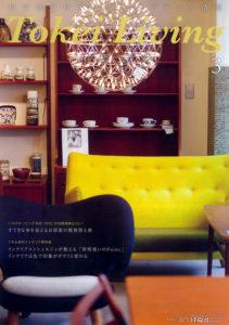 Tokei Living 2013年3月
