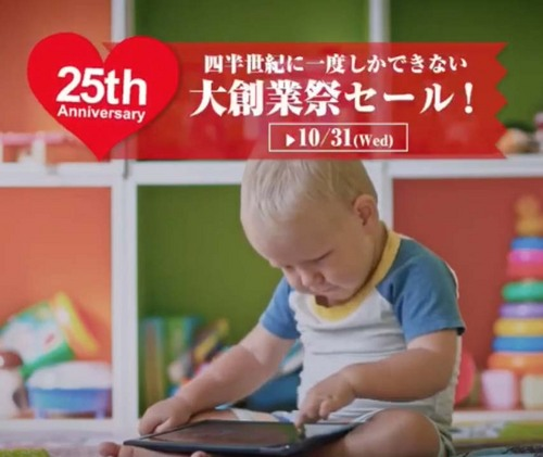 創業祭TVCM201810.jpg