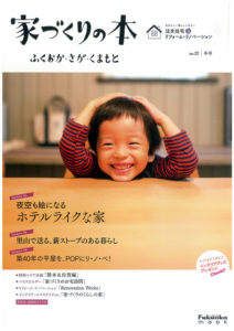 家づくりの本 No22 冬号