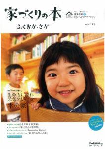 家づくりの本 no.22 夏号 に当店のお客様が掲載されました。②