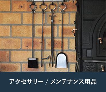 アクセサリー / メンテナンス用品